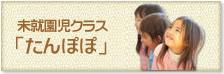 未就園児クラス「たんぽぽ」