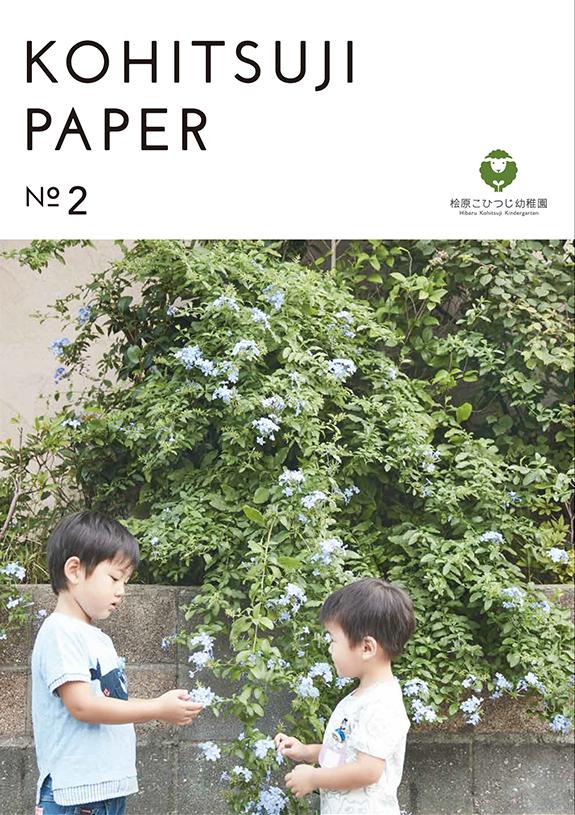 KOHITSUJI PAPER